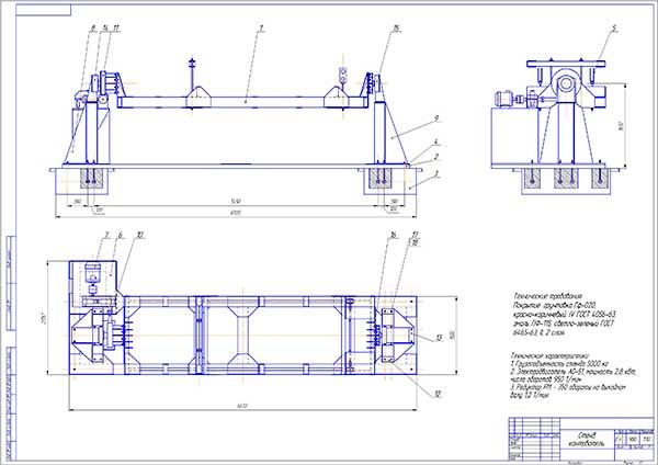 Чертеж общего вида стенда-кантователя для ремонта поворотной платформы экскаватора