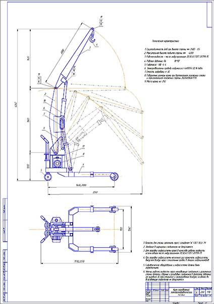 Чертеж общего вида модернизированного крана модели 423М