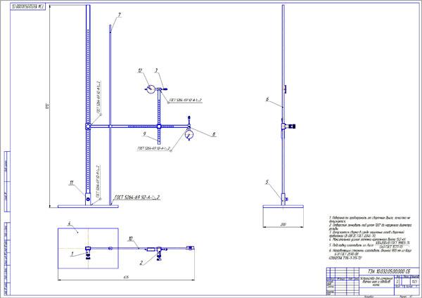 сборочный чертеж устройства для измерения биений шин и ободьев колес