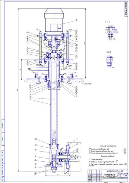 Чертеж общего вида установки для мойки резервуаров