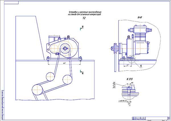 Установка и крепление приспособления на стенде для испытания компрессоров