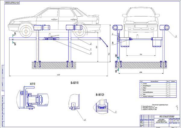 Общий вид подъемника для проведения ТО-2 легковых автомобилей