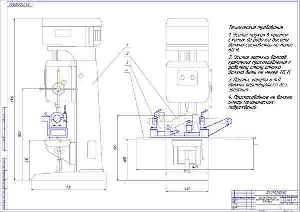 Чертеж общего вида приспособления для восстановления коленчатых валов компрессоров