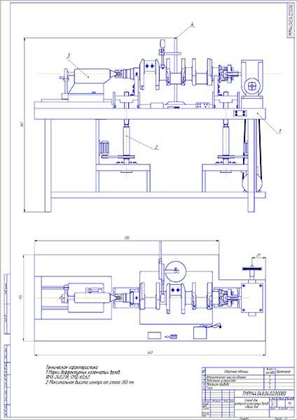 Общий вид стенда для нормоконтроля коленчатых валов СМД-60, МИД-62, ЯМЗ-240