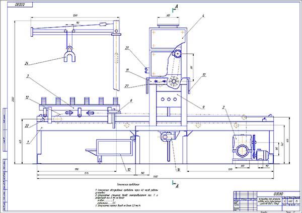 Чертеж общего вида установки для ремонта ходовой части ТС (вид сбоку)