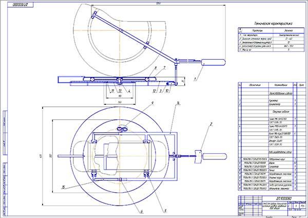 Чертеж общего вида стенда для определения суммарного люфта рулевого механизма