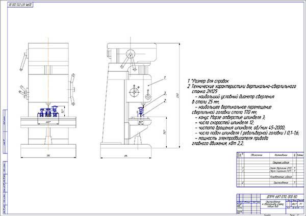 Сверлильный станок с проектируемым приспособлением