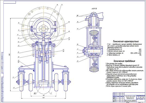 Чертеж общего вида тележки для снятия и установки редуктора заднего моста автомобиля БелАЗ-540 Лист 1