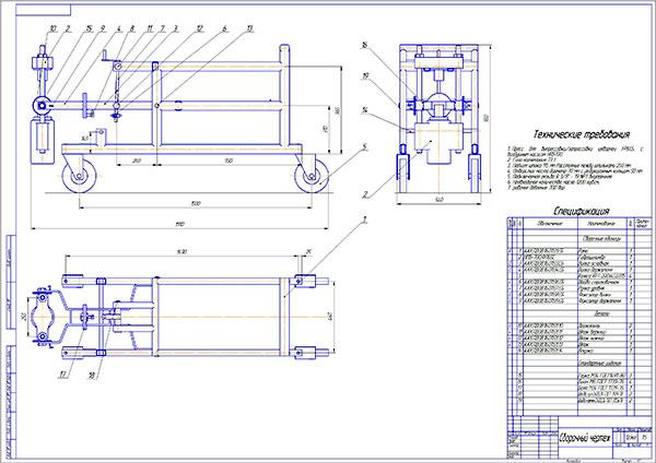 Сборочный чертеж устройства для выпрессовки шкворней поворотных кулаков