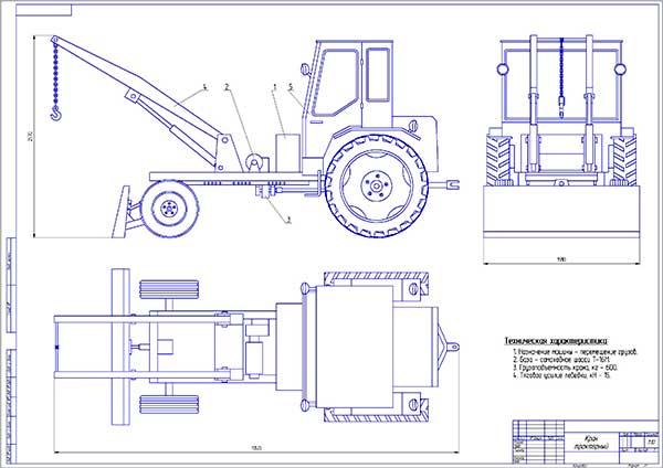 Чертёж общего вида универсального транспортного средства на базе самоходного шасси Т-16М