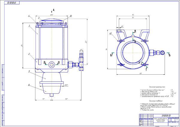 Разработка установки для централизованной смазки техники