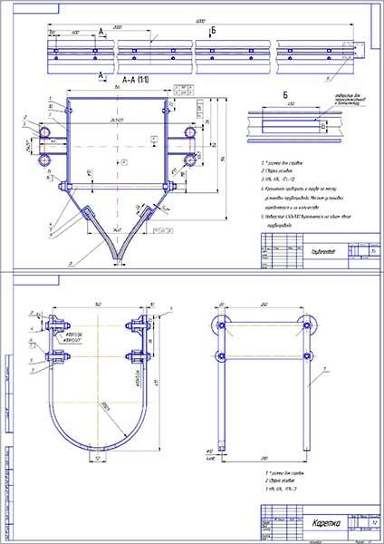 Сборочные чертежи каретки передвижной и трубопровода