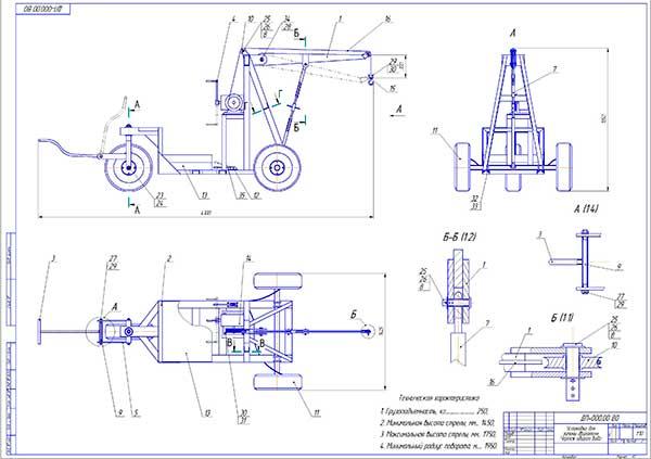 Чертеж общего вида установки для снятия-установки двигателей микроавтобусов